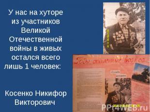 У нас на хуторе из участников Великой Отечественной войны в живых остался всего