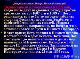 Два раза посетил Петр I Нижний Новгород. Первый приезд его относится к 1695 году