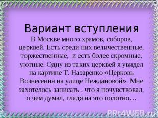 Вариант вступленияВ Москве много храмов, соборов, церквей. Есть среди них величе