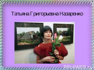 Татьяна Григорьевна Назаренко