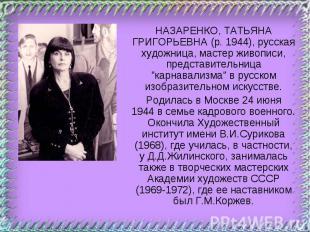 НАЗАРЕНКО, ТАТЬЯНА ГРИГОРЬЕВНА (р.1944), русская художница, мастер живописи, пр
