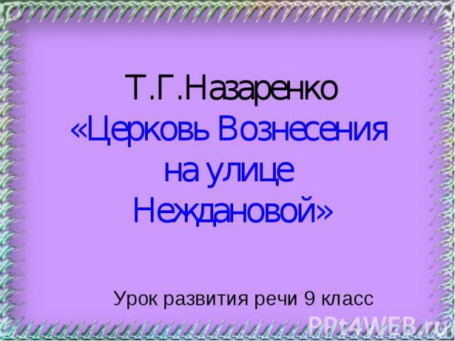 Т.Г.Назаренко «Церковь Вознесения на улице Неждановой» Урок развития речи 9 класс