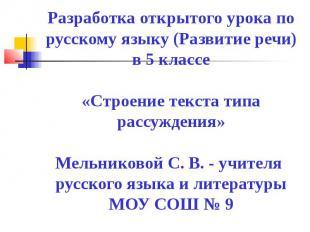 Разработка открытого урока по русскому языку (Развитие речи) в 5 классе«Строение