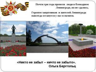 Почти три года провели люди в блокадном Ленинграде, но не сдались. Героизм защ