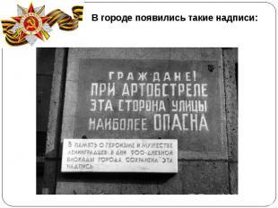 В городе появились такие надписи: