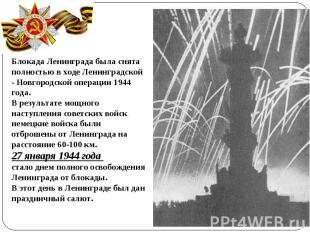 Блокада Ленинграда была снята полностью в ходе Ленинградской ‑ Новгородской опер