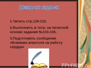Домашнее задание:1.Читать стр.130-132.2.Выполнить в тетр. на печатной основе зад