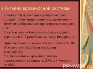 4.Гигиена кровеносной системыКаждый 7-й длительно курящий человек страдает облит