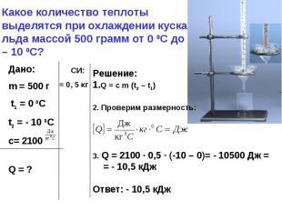 Какое количество теплоты выделятся при охлаждении куска льда массой 500 грамм от