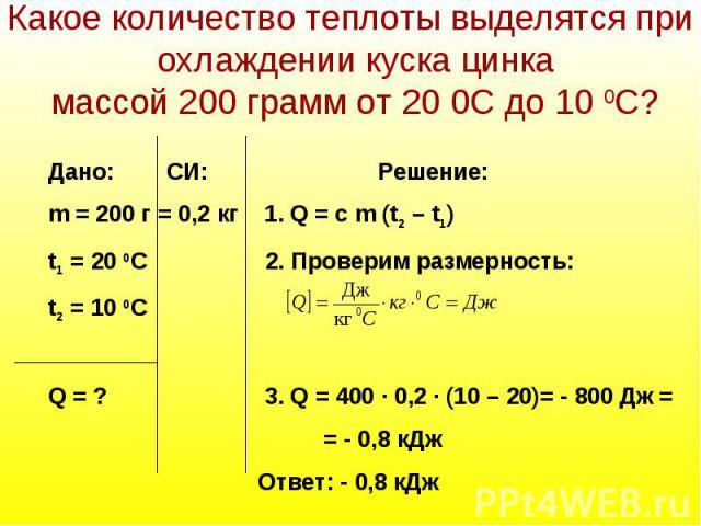 Какое количество теплоты выделятся при охлаждении куска цинка массой 200 грамм от 20 0С до 10 0С?