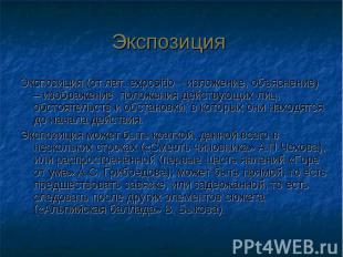 Экспозиция Экспозиция (от лат. expositio – изложение, объяснение) – изображение