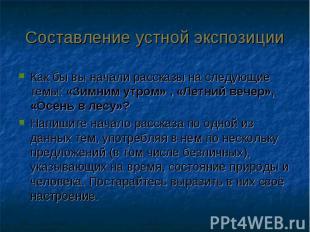 Составление устной экспозицииКак бы вы начали рассказы на следующие темы: «Зимни