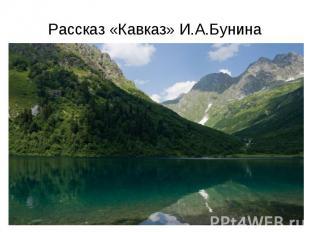 Рассказ «Кавказ» И.А.Бунина