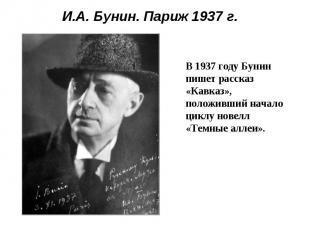 И.А. Бунин. Париж 1937 г.В 1937 году Бунин пишет рассказ «Кавказ», положивший на