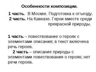 Особенности композиции. 1 часть. В Москве. Подготовка к отъезду. 2 часть. На Кав