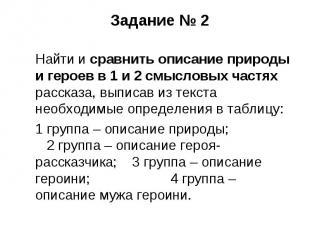 Задание № 2 Найти и сравнить описание природы и героев в 1 и 2 смысловых частях