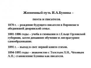 Жизненный путь И.А.Бунина – поэта и писателя.1870 г. – рождение будущего писател