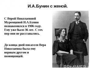 И.А.Бунин с женой.С Верой Николаевной Муромцевой И.А.Бунин познакомился в 1906 г