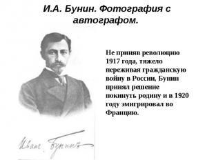 И.А. Бунин. Фотография с автографом. Не приняв революцию 1917 года, тяжело переж