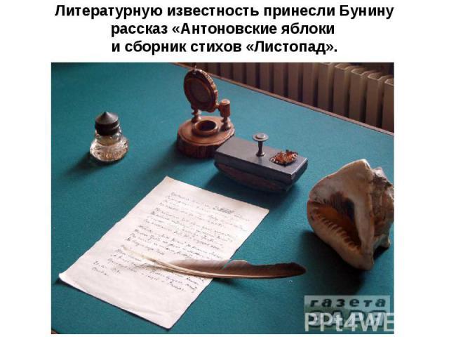 Литературную известность принесли Бунину рассказ «Антоновские яблоки и сборник стихов «Листопад».