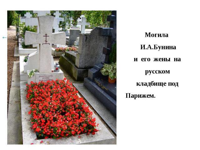 Могила И.А.Бунина и его жены на русском кладбище подПарижем.
