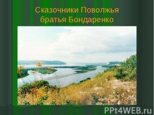 Сказочники Поволжьябратья Бондаренко