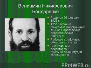 Вениамин Никифорович БондаренкоРодился 26 февраля 1926 г.1954 закончил факультет
