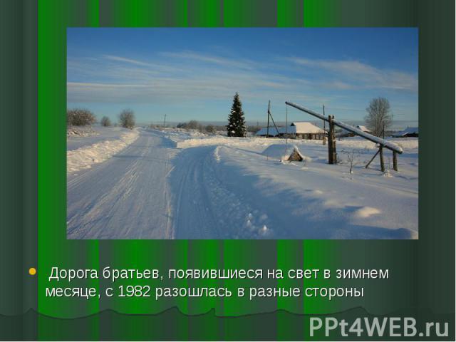 Дорога братьев, появившиеся на свет в зимнем месяце, с 1982 разошлась в разные стороны