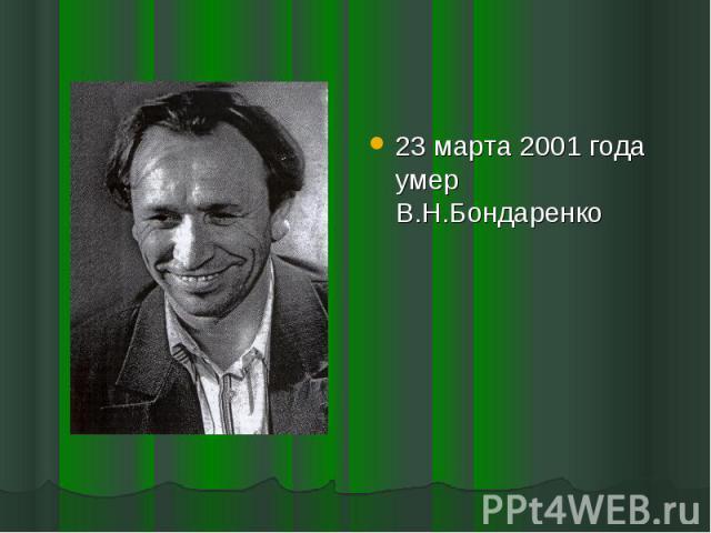 23 марта 2001 года умер В.Н.Бондаренко