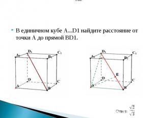 В единичном кубе A...D1 найдите расстояние от точки A до прямой BD1.