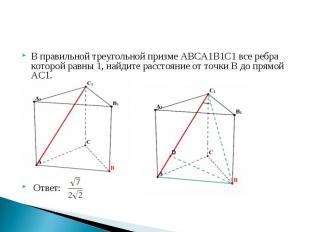 В правильной треугольной призме ABCA1B1C1 все ребра которой равны 1, найдите рас