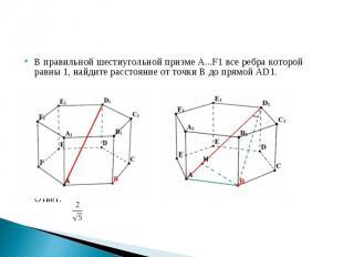 В правильной шестиугольной призме A...F1 все ребра которой равны 1, найдите расс