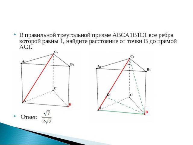 В правильной треугольной призме ABCA1B1C1 все ребра которой равны 1, найдите расстояние от точки B до прямой AC1. Ответ: