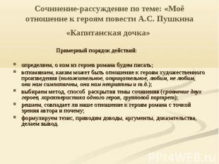 Сочинение-рассуждение по теме: «Моё отношение к героям повести А.С. Пушкина «Кап