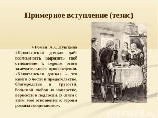 Примерное вступление (тезис) «Роман А.С.Пушкина «Капитанская дочка» даёт возможн