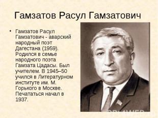 Гамзатов Расул Гамзатович Гамзатов Расул Гамзатович - аварский народный поэт Даг
