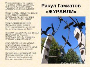 Расул Гамзатов «ЖУРАВЛИ»Мне кажется порою, что солдаты, С кровавых не пришедшие