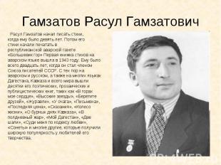 Гамзатов Расул Гамзатович Расул Гамзатов начал писать стихи, когда ему было девя