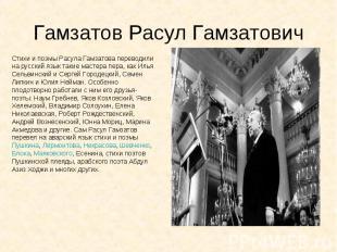 Гамзатов Расул Гамзатович Стихи и поэмы Расула Гамзатова переводили на русский я