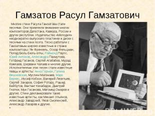 Гамзатов Расул Гамзатович Многие стихи Расула Гамзатова стали песнями. Они привл