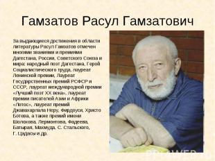 Гамзатов Расул ГамзатовичЗа выдающиеся достижения в области литературы Расул Гам