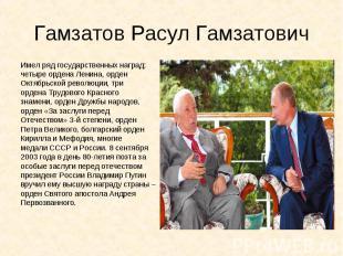 Гамзатов Расул ГамзатовичИмел ряд государственных наград: четыре ордена Ленина,
