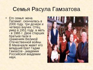 Семья Расула ГамзатоваЕго семья: жена Патимат, скончалась в 2000 году, три дочер