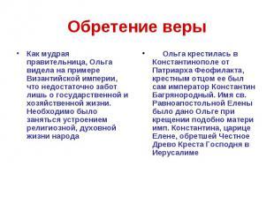 Обретение верыКак мудрая правительница, Ольга видела на примере Византийской имп