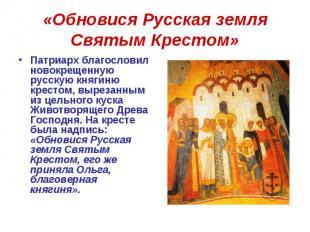 «Обновися Русская земля Святым Крестом»Патриарх благословил новокрещенную русску