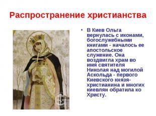 Распространение христианстваВ Киев Ольга вернулась с иконами, богослужебными кни