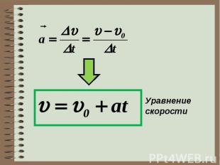 Уравнениескорости
