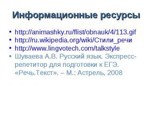 Информационные ресурсыhttp://animashky.ru/flist/obnauk/4/113.gif http://ru.wikip