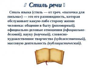 Стиль речи Стиль языка (стиль — от греч. «палочка для письма») — это его разнови