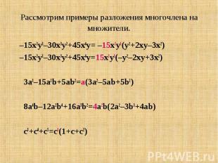 Рассмотрим примеры разложения многочлена на множители. –15x2y3–30x3y2+45x4y= –15